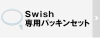 Swish専用パッキンセット